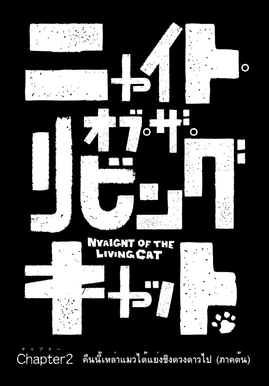 อ่านการ์ตูน Nyaight of the Living Cat ตอนที่ 2 หน้าที่ 3