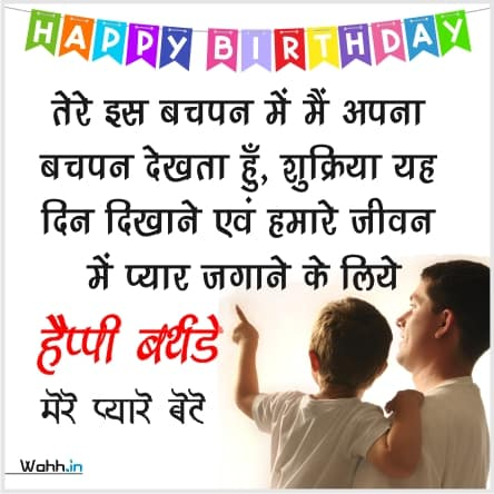 Blessing Birthday Wishes For Son in Hindi