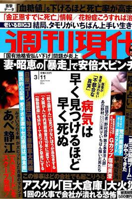 週刊現代 2017年03月11日号 raw zip dl