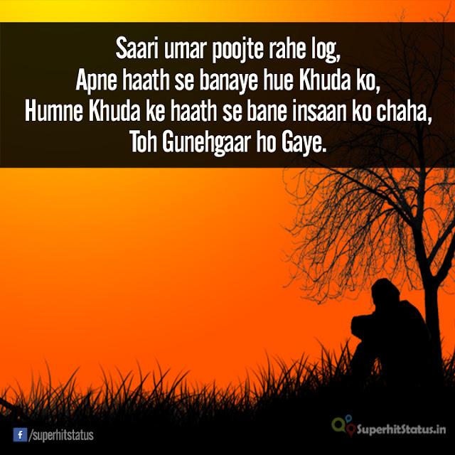 Emotional Shayari Dp images On Gunehgaar ho Gaye
