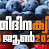 Kerala PSC   24 Jun 2021   Online LD Clerk Exam Preparation - Quiz-42