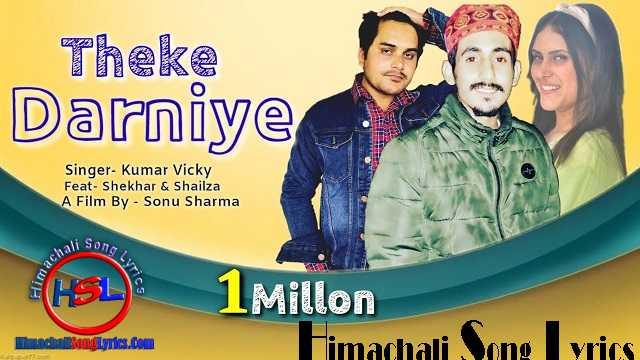 Thekedarniye Song Lyrics - Kumar vicky  : ठेकेदारनीये