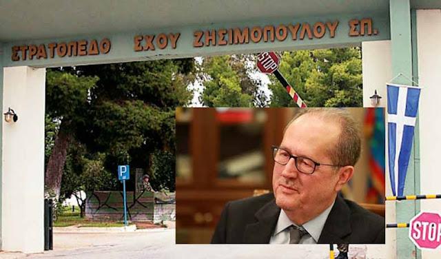 Ο Νίκας θα ζητήσει από τον Υπουργό Άμυνας το χώρο του ΚΕΜΧ για την στέγαση της ΠΕ Αργολίδας