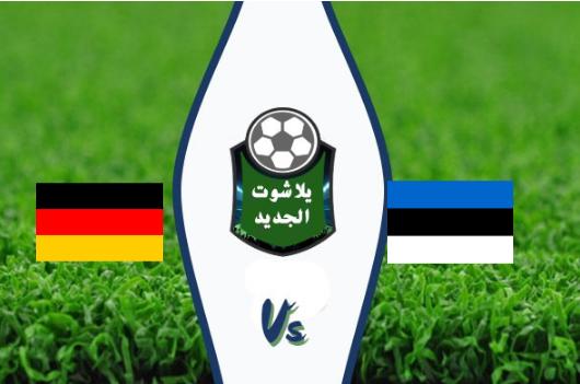 نتيجة مباراة ألمانيا وإستونيا اليوم 13-10-2019 تصفيات اليورو