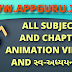 Std 7 All Subject and chapter : Animation Videos and સ્વ-અધ્યયનપોથી ધોરણ ૭
