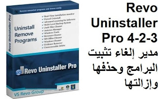Revo Uninstaller Pro 4-2-3 مدير إلغاء تثبيت البرامج وحذفها وإزالتها