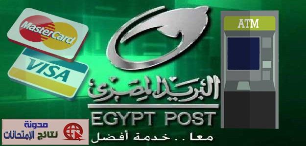 مميزات وشروط إمتلاك بطاقات للصرف الألى ATM، من الهيئة القومية للبريد المصرى