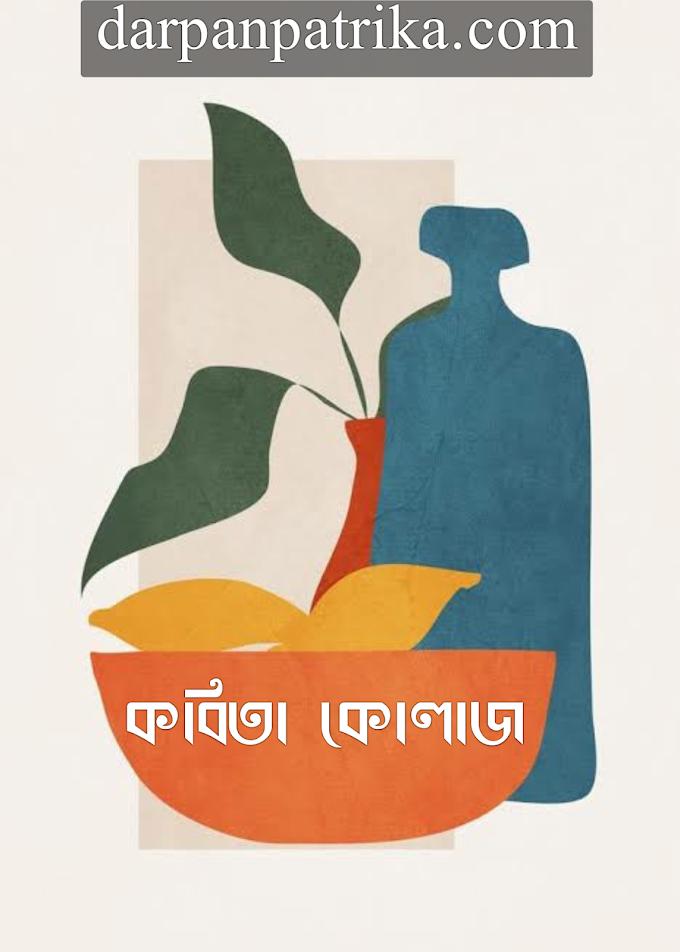 দর্পণ || দৈনিক কবিতা কোলাজ
