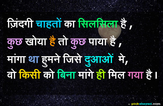 best love shayari in hindi