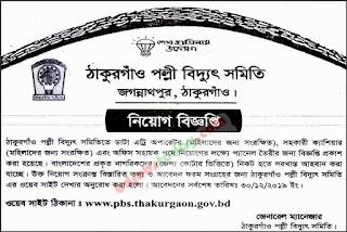 Thakurgaon Palli Bidyut Samiti