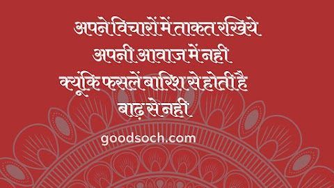 """""""Motivational"""" Quotes in Hindi with Pictures"""