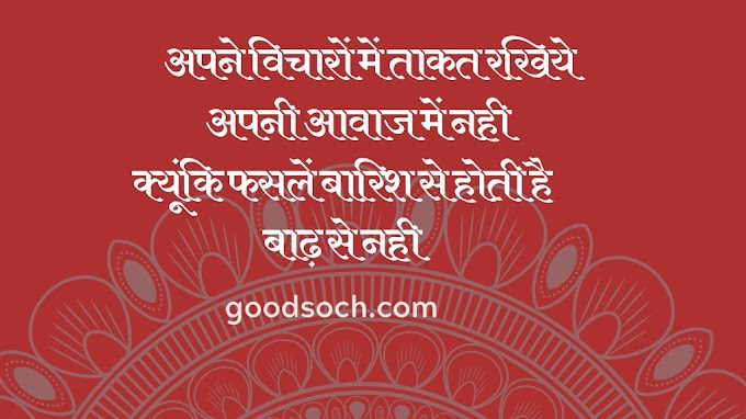 """Motivational"" Quotes in Hindi with Pictures"