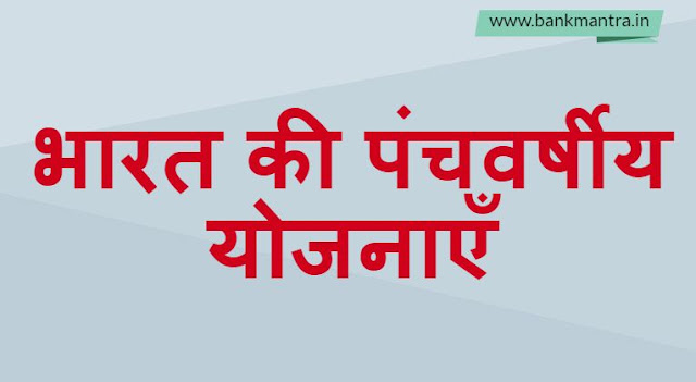 Five-Year Plans of India in hindi