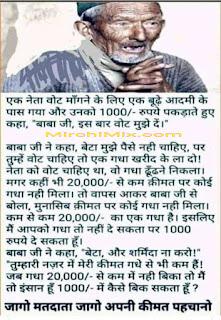 bihar-election-social-media-viral-news