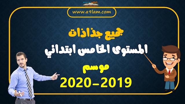 جميع جذاذات المستوى الخامس ابتدائي موسم 2019-2020