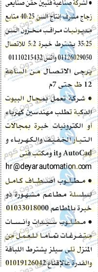 وظائف اهرام الجمعة 8-1-2021 | وظائف جريدة الاهرام الجمعة