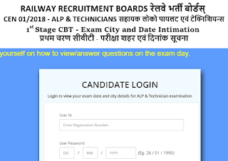 RRB ALP Technician 2018 Exam Date, time and City Check it Here
