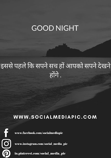 good night shayari images for friends
