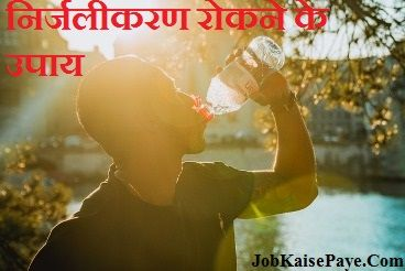 Measures to prevent Dehydration