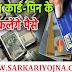 बिना एटीएम कार्ड खाते से निकाल सकते हैं पैसे (Money can be withdrawn without ATM card account)