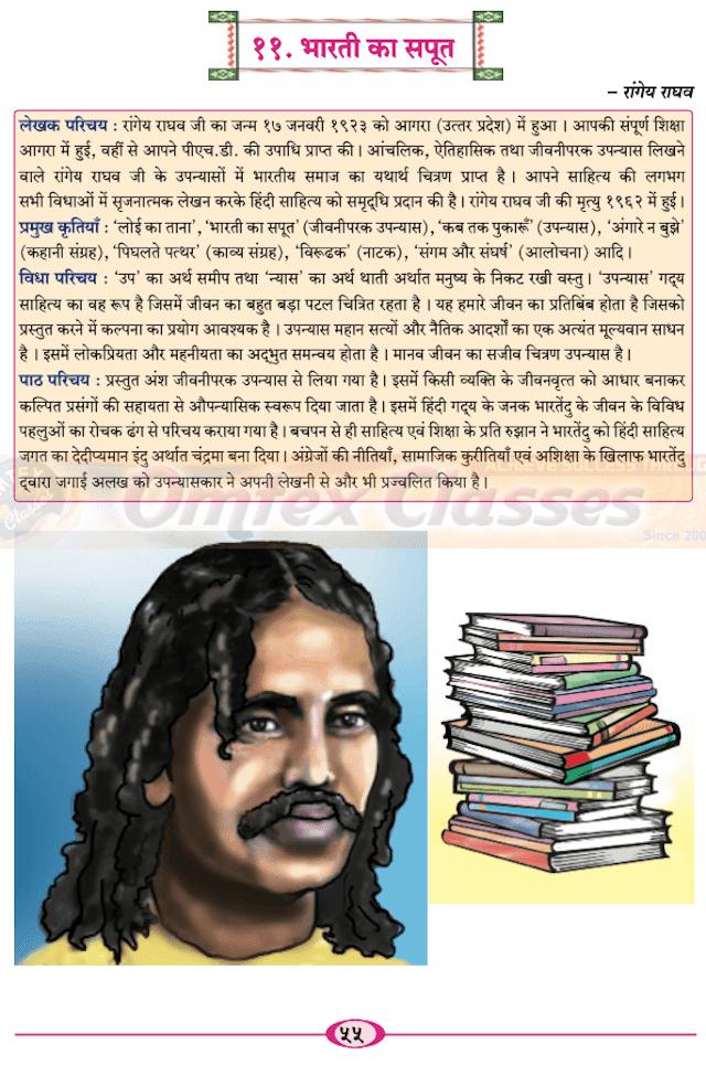 Chapter 11 - भारती का सपूत Balbharati solutions for Hindi - Yuvakbharati 11th Standard HSC Maharashtra State Board