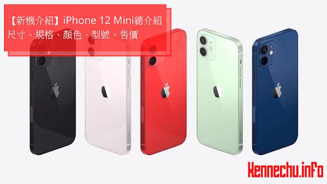 【新機介紹】iPhone 12 Mini 總介紹:顏色、尺寸、規格、型號、售價