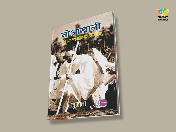 naokhali-book