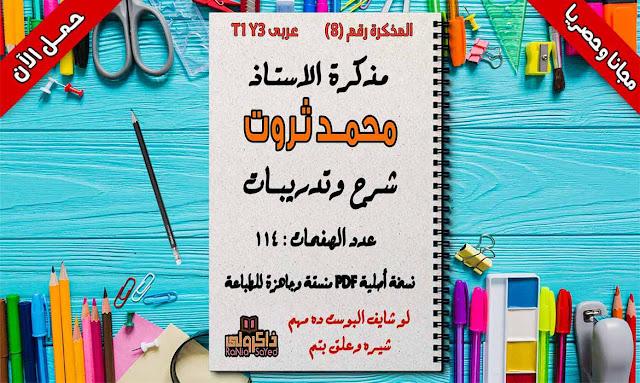 مذكرة لغة عربية للصف الثالث الابتدائي الترم الأول للاستاذ محمد ثروت
