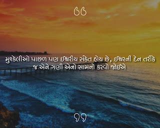 Gujarati Suvichar with Image