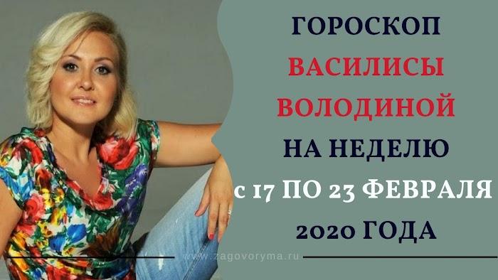 Гороскоп Василисы Володиной на неделю с 17 по 23 февраля 2020 года