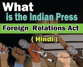 भारतीय प्रेस विदेश संबंध अधिनियम क्या है
