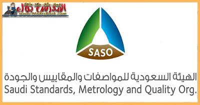 وظائف الهيئة السعودية للمواصفات والمقاييس والجودة 2017