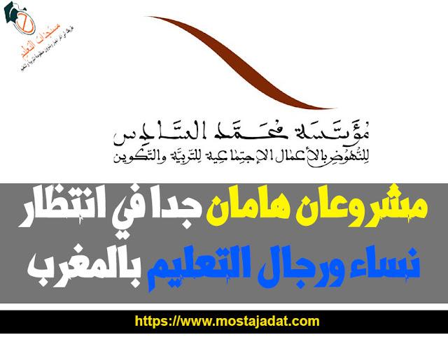 مشروعان هامان جدا في انتظار نساء ورجال التعليم بالمغرب