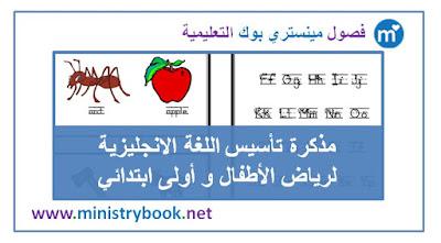 مذكرة تأسيس لغة انجليزية