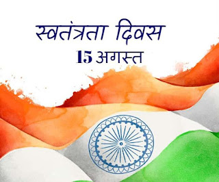 स्वतंत्रता दिवस की हार्दिक शुभकामनाएं फोटो