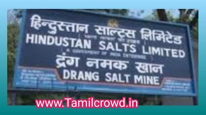 26 July Last Date; NO EXAM: ஹிந்துஸ்தான்(Hindustan) உப்பு நிறுவன வேலைவாய்ப்பு 2021..!!