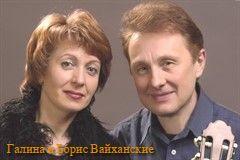 Галина и Борис Вайханские «Лирический разговор»