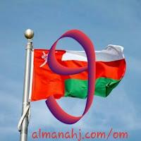 مجموعة الصف التاسع_ سلطنة عمان