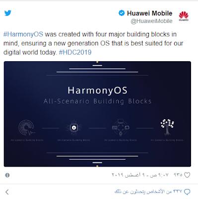 هواوي تقدم رسميًا نظام التشغيل الخاص بها : هذا هو نظام Harmony OS