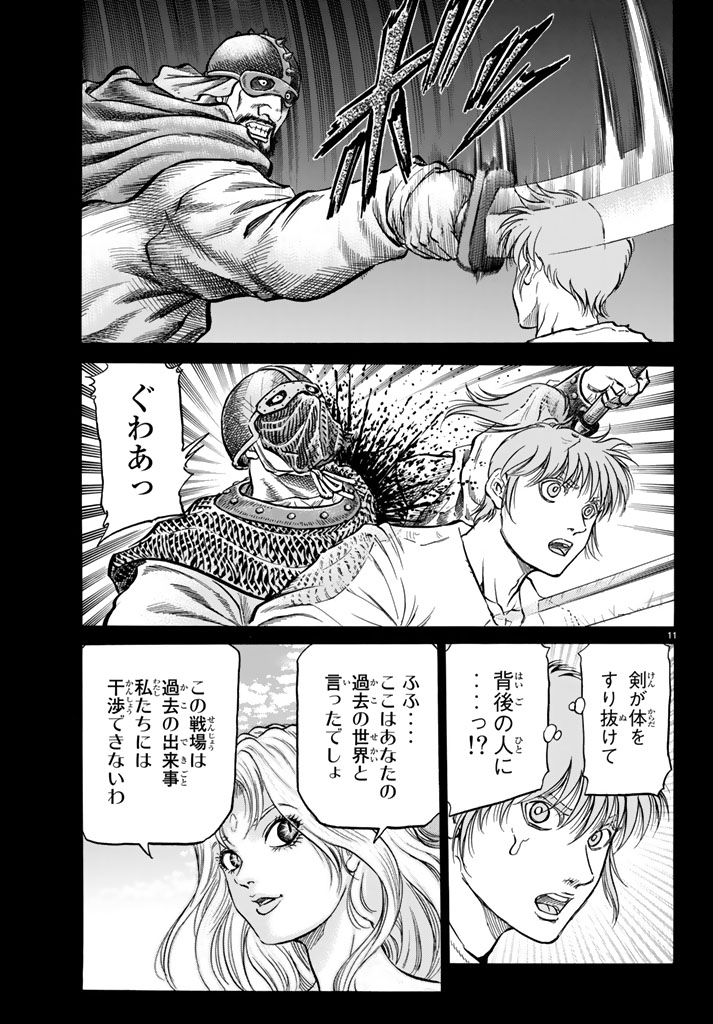 Chú Bé Rồng - Ryuuroden