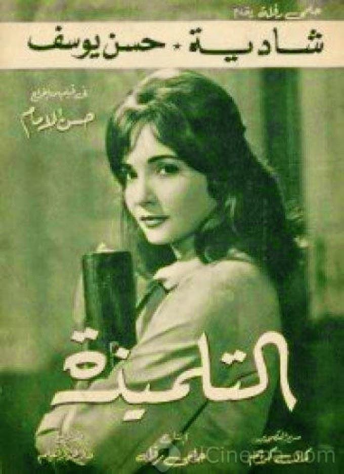 مشاهدة وتحميل فيلم التلميذة 1961 اون لاين - Eltelmithah