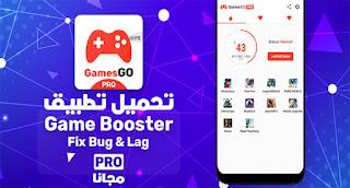 تحميل نطبيق تسريع الالعاب  تطبيق Game Booster PRO للاندرويد النسخة المدفوعة