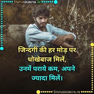 Dhokebaaz Shayari In Hindi 2021, जिन्दगी की हर मोड़ पर धोखेबाज मिलें, उनमें पराये कम, अपने ज्यादा मिलें।