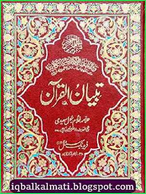 Tibyan ul Quran PDF