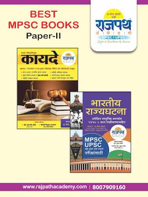 MPSC Paper II Books - भारतीय राज्यघटना अपेक्षित प्रश्नसंच, स्पर्धा परीक्षाभिमुख कायदे  हे राज्यसेवा मुख्य परीक्षा पेपर क्र.२ साठी तसेच   PSI/STI/ASO मुख्य परीक्षा, महिला-बालविकास सह सर्व स्पर्धा परीक्षांना उपयुक्त,