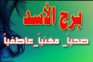 برج الأسد الأربعاء 1/4/2020 ، توقعات برج الأسد 1 ابريل 2020 ، الأسد الأربعاء 1-4-2020