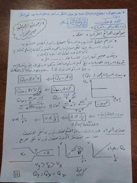 ليلة الامتحان في الفيزياء للصف الثانى الثانوى ترم اول هام جدا| اجيال الاندلس