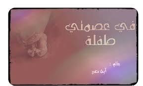 رواية في عصمتي طفلة pdf - أية نصير