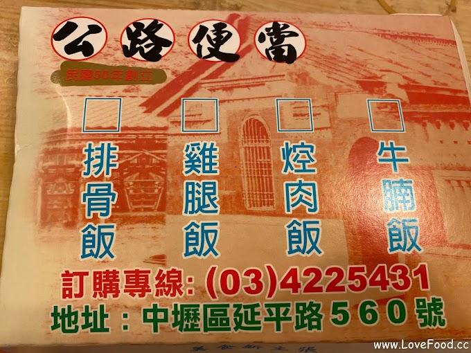 桃園中壢-公路便當-三更半夜都能有便當吃 排骨飯 牛腩飯 雞腿飯-gong lu bian dang