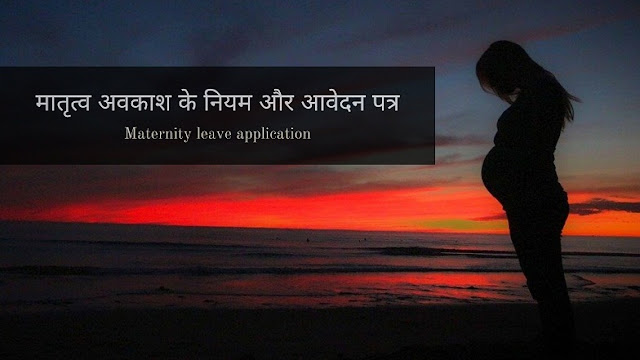 Maternity leave application Hindi